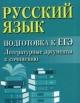 Русский язык. Подготовка к ЕГЭ. Литературные аргументы